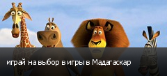 играй на выбор в игры в Мадагаскар