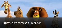 играть в Мадагаскар на выбор