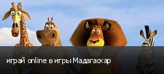 играй online в игры Мадагаскар