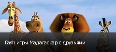 flash игры Мадагаскар с друзьями