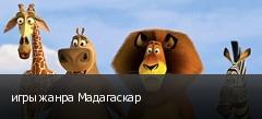 игры жанра Мадагаскар