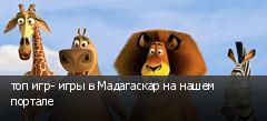 топ игр- игры в Мадагаскар на нашем портале