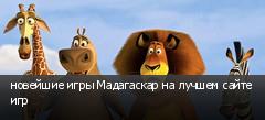 новейшие игры Мадагаскар на лучшем сайте игр