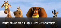 поиграть во флеш игры - игры Мадагаскар