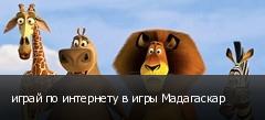 играй по интернету в игры Мадагаскар