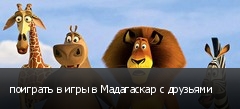 поиграть в игры в Мадагаскар с друзьями