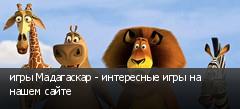 игры Мадагаскар - интересные игры на нашем сайте