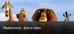 Мадагаскар - флеш игры