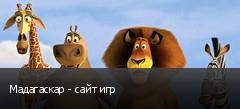 Мадагаскар - сайт игр