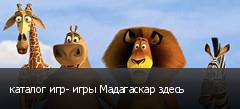 каталог игр- игры Мадагаскар здесь