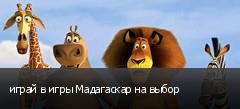 играй в игры Мадагаскар на выбор
