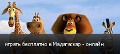 играть бесплатно в Мадагаскар - онлайн