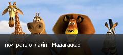 поиграть онлайн - Мадагаскар