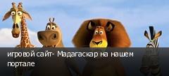 игровой сайт- Мадагаскар на нашем портале