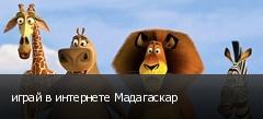 играй в интернете Мадагаскар