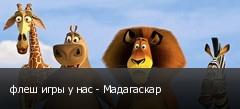 флеш игры у нас - Мадагаскар