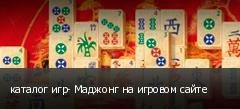 каталог игр- Маджонг на игровом сайте