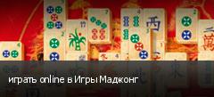 играть online в Игры Маджонг