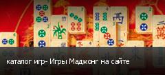 каталог игр- Игры Маджонг на сайте