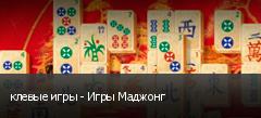 клевые игры - Игры Маджонг