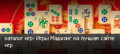 каталог игр- Игры Маджонг на лучшем сайте игр