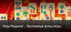 Игры Маджонг - бесплатные флэш игры
