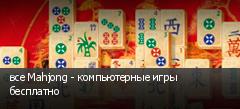 все Mahjong - компьютерные игры бесплатно