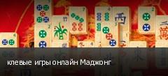 клевые игры онлайн Маджонг