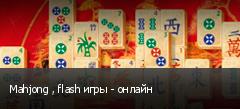 Mahjong , flash игры - онлайн