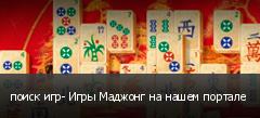поиск игр- Игры Маджонг на нашем портале