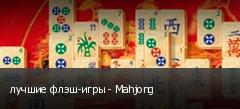 лучшие флэш-игры - Mahjong