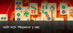 сайт игр- Маджонг у нас