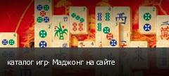 каталог игр- Маджонг на сайте