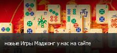 новые Игры Маджонг у нас на сайте