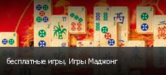 бесплатные игры, Игры Маджонг