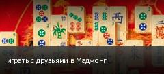 играть с друзьями в Маджонг
