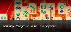 топ игр- Маджонг на нашем портале