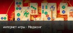 интернет игры - Маджонг