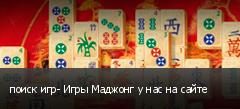 поиск игр- Игры Маджонг у нас на сайте