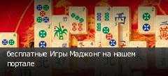 бесплатные Игры Маджонг на нашем портале