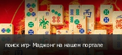 поиск игр- Маджонг на нашем портале