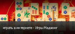 играть в интернете - Игры Маджонг