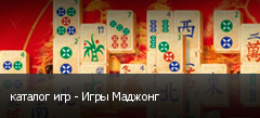 каталог игр - Игры Маджонг