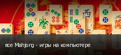 все Mahjong - игры на компьютере