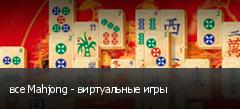 все Mahjong - виртуальные игры