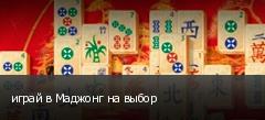 играй в Маджонг на выбор