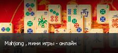 Mahjong , мини игры - онлайн