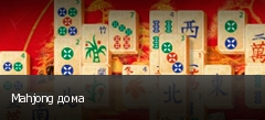 Mahjong дома
