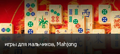 игры для мальчиков, Mahjong