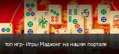 топ игр- Игры Маджонг на нашем портале